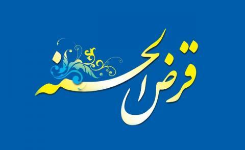 اهمیت قرضالحسنه از دیدگاه قرآن و روایات