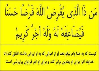نظر اسلام درباره وام و قرض الحسنه چیست؟