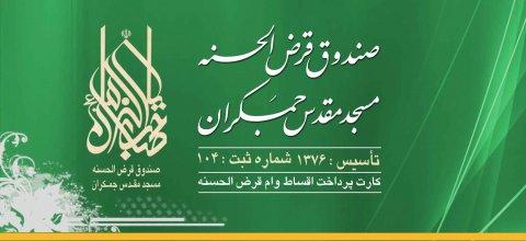 راهنمای پرداخت اقساط وامهای صندوق قرض الحسنه مسجد مقدس جمکران