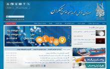 بازگشایی رسمی وبسایت صندوق قرض الحسنه مسجد مقدس جمکران